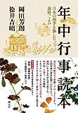 年中行事読本:日本の四季を愉しむ歳時ごよみ