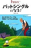 ゴルフ パットシングルになる!