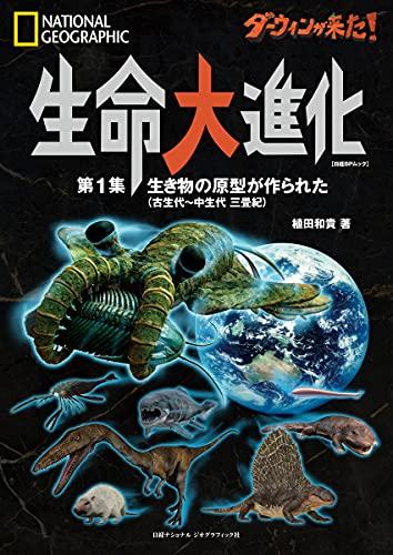 ダーウィンが来た! 生命大進化 第1集 生き物の原型が作られた(古生代~中生代 三畳紀) (日経BPムック)