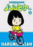 ハルモヤさん 2巻(完): バンチコミックス