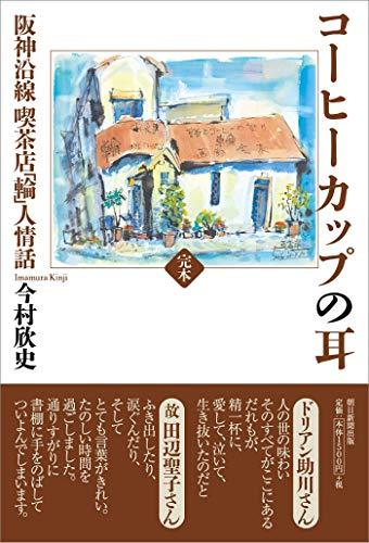 [完本]コーヒーカップの耳 阪神沿線 喫茶店「輪」人情話