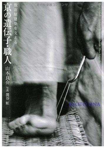 京の遺伝子・職人: 数寄屋建築を支える