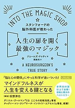 [ジェームズ・ドゥティ, 関 美和]のスタンフォードの脳外科医が教わった人生の扉を開く最強のマジック