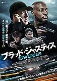 ブラッド・ジャスティス[DVD]