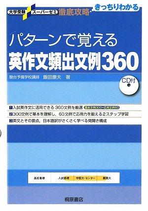 桐原書店『大学受験スーパーゼミ 徹底攻略 パターンで覚える英作文頻出文例360』