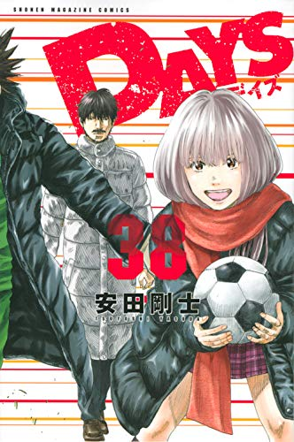 DAYS(38) (講談社コミックス)