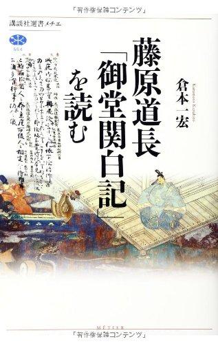 藤原道長「御堂関白記」を読む (講談社選書メチエ)