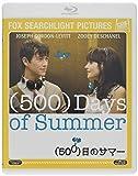 (500)日のサマー [Blu-ray] image