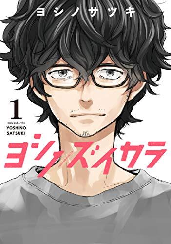 ヨシノズイカラ(1) (ガンガンコミックス)の詳細を見る