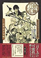戯曲 ミュージカル『刀剣乱舞』 三百年の子守唄