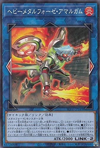 遊戯王 BLVO-JP049 ヘビーメタルフォーゼ・アマルガム (日本語版 ノーマル) ブレイジング・ボルテックス