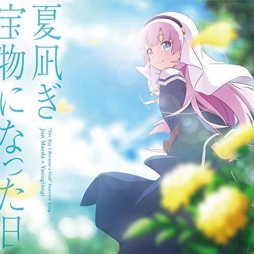 夏凪ぎ/宝物になった日 TVアニメ「神様になった日」挿入歌