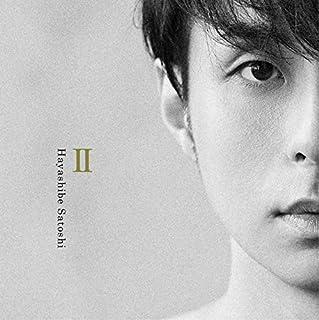 【Amazon.co.jp限定】II(CD+DVD)(メガジャケ付き)