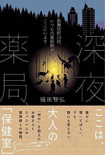 深夜薬局 歌舞伎町26時、いつもの薬剤師がここにいます