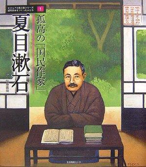 孤高の「国民作家」 夏目漱石 (ビジュアル偉人伝シリーズ 近代日本をつくった人たち)