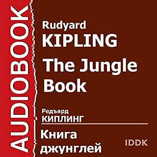 The Jungle Book [Russian Edition] cover art