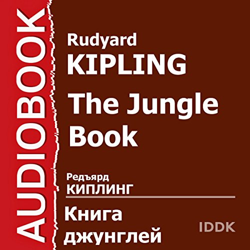 The Jungle Book [Russian Edition] cover art