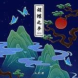 A.C.E 호접지몽/HJZM : THE BUTTERFLY PHANTASY 4th Mini Album 1ea CD+52p Photo Book+1ea Book Mark+2ea Photo Card+1ea Sticker+TRACKING CODE K-POP SEALED
