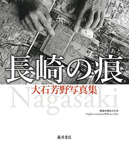 大石芳野写真集 長崎の痕(きずあと)の詳細を見る