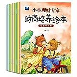 WDFDZSW 8 Libros de imágenes Infantiles bilingües Chinos e ingleses, Libros de Historias para niños para niños, Historias de Libros para Padres e Hijos, 2-8 años