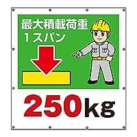 【355-41】スーパーシートイラスト最大積載荷重250