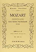 No.17 モーツァルト アイネクライネナハトムジーク (Kleine Partitur)