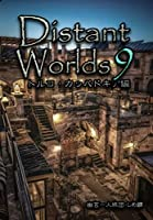 Distant Worlds9 トルコ・カッパドキア編