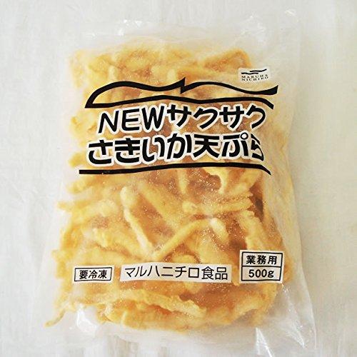 マルハニチロ『サクサクさきいか天ぷら 500g』