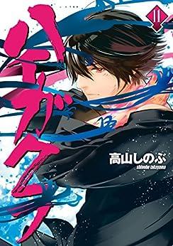 [高山 しのぶ]のハイガクラ: 11 (ZERO-SUMコミックス)