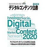 デジタルコンテンツ白書 (2020)