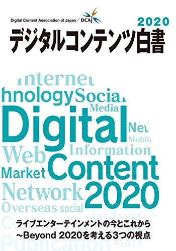 デジタルコンテンツ白書 (2020)の詳細を見る