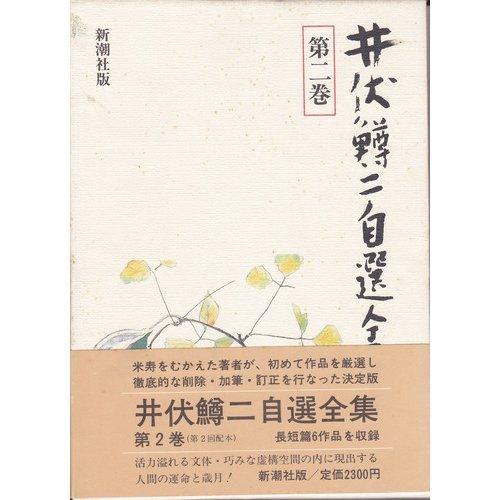 井伏鱒二自選全集 (第2巻)