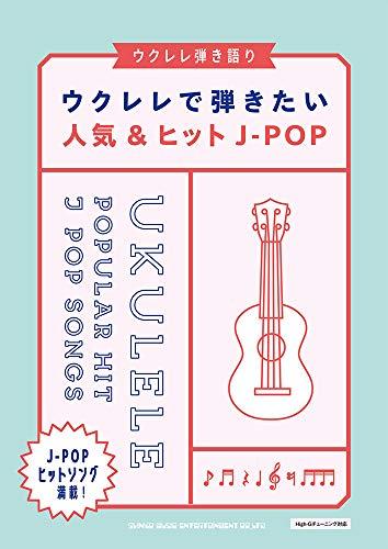ウクレレ弾き語り ウクレレで弾きたい人気&ヒットJ-POP (日本語) 楽譜