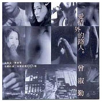 Ai Qing Wai De Lu Ren
