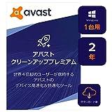 アバスト クリーンアッププレミアム (最新)| Windows1台2年|オンラインコード版