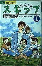 スキップ (1) (ジュディーコミックス)