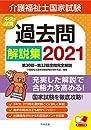 介護福祉士国家試験過去問解説集2021: 第30回-第32回全問完全解説