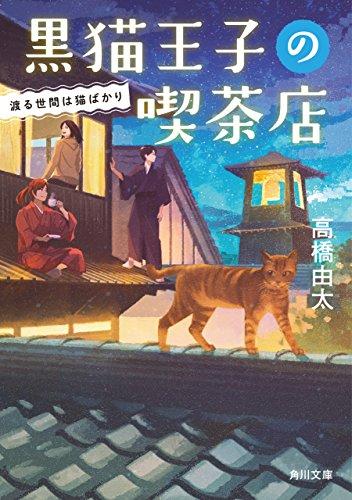 [画像:黒猫王子の喫茶店 渡る世間は猫ばかり (角川文庫)]