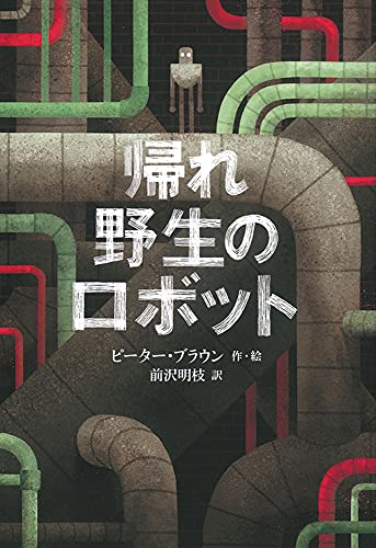 帰れ 野生のロボット / ピーター・ブラウン