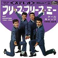 プリーズ・プリーズ・ミー ベスト・コレクション 1964-1966