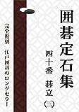 囲碁定石集 - 四十番碁立(3)