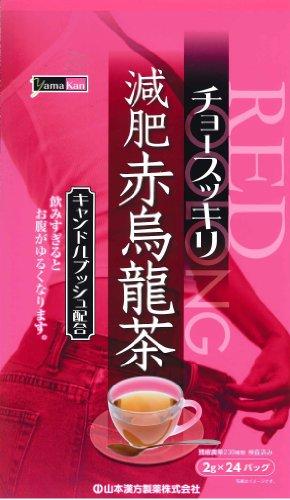 【Pick up!】 山本漢方製薬 減肥赤烏龍茶 8gX24H
