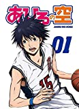 あひるの空 DVD vol.1