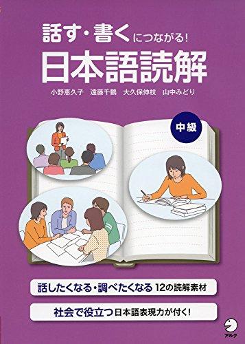 話す・書くにつながる!  日本語読解 中級の詳細を見る