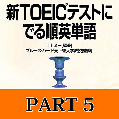 「新TOEICテストにでる順 英単語Part5」  By  cover art