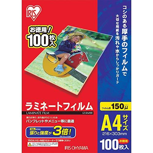 アイリスオーヤマ ラミネートフィルム A4 150μm 100...