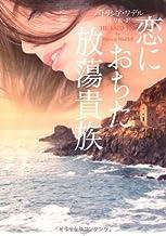 恋におちた放蕩貴族 (オーロラブックス)