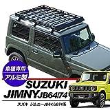 ジムニーシエラ ルーフボックス JB64W/JB74W専用 ルーフラック アルミ製 ルーフキャリア ルーフレール オフロード レール クロカン 新型 アウトドア