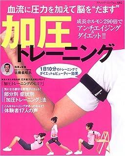 加圧トレーニング―成長ホルモン290倍でアンチエイジング&ダイエット!! (ブティック・ムック―健康 (no.602))