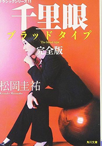 クラシックシリーズ11 千里眼 ブラッドタイプ 完全版 (角川文庫)の詳細を見る
